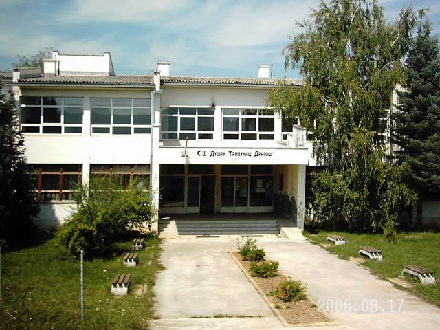 "Svrljiška Srednja škola domaćin Republičkog takmičenja iz ,,Poslovne informatike"""