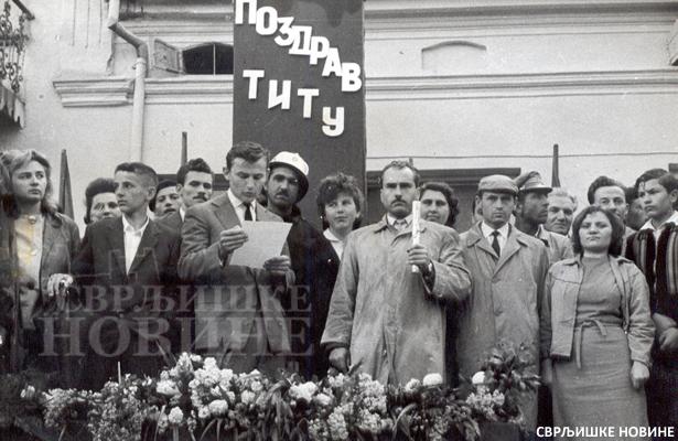 Štafeta mladosti 1962.godine