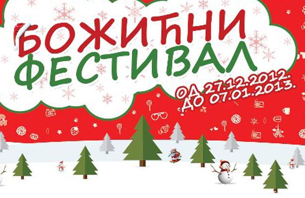 """Počeo """"Božićni festival"""" u Svrljigu"""