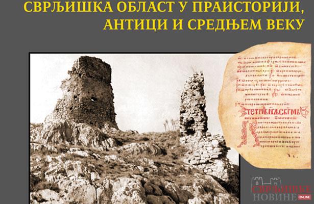 Svrljiška oblast u praistoriji, antici i srednjem veku
