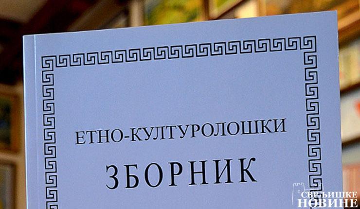 Kultura: 17. sveska Etno-kulturološkog zbornika