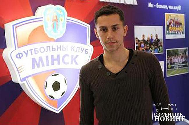 Ranđelović potpisao za Minsk