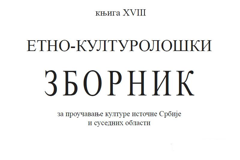 Kultura: 18. sveska Etno-kulturološkog zbornika