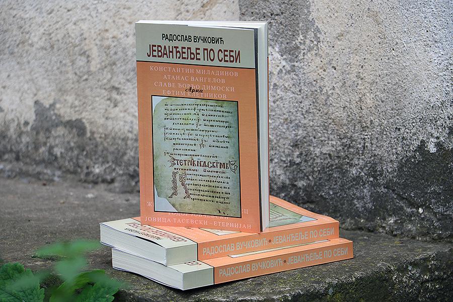 """""""Jevanđelje po sebi"""" na Sajmu knjiga u Beogradu"""