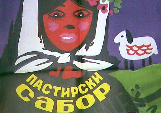 """Pogledajte kako je izgledao plakat """"Pastirskog sabora"""" iz 1965."""