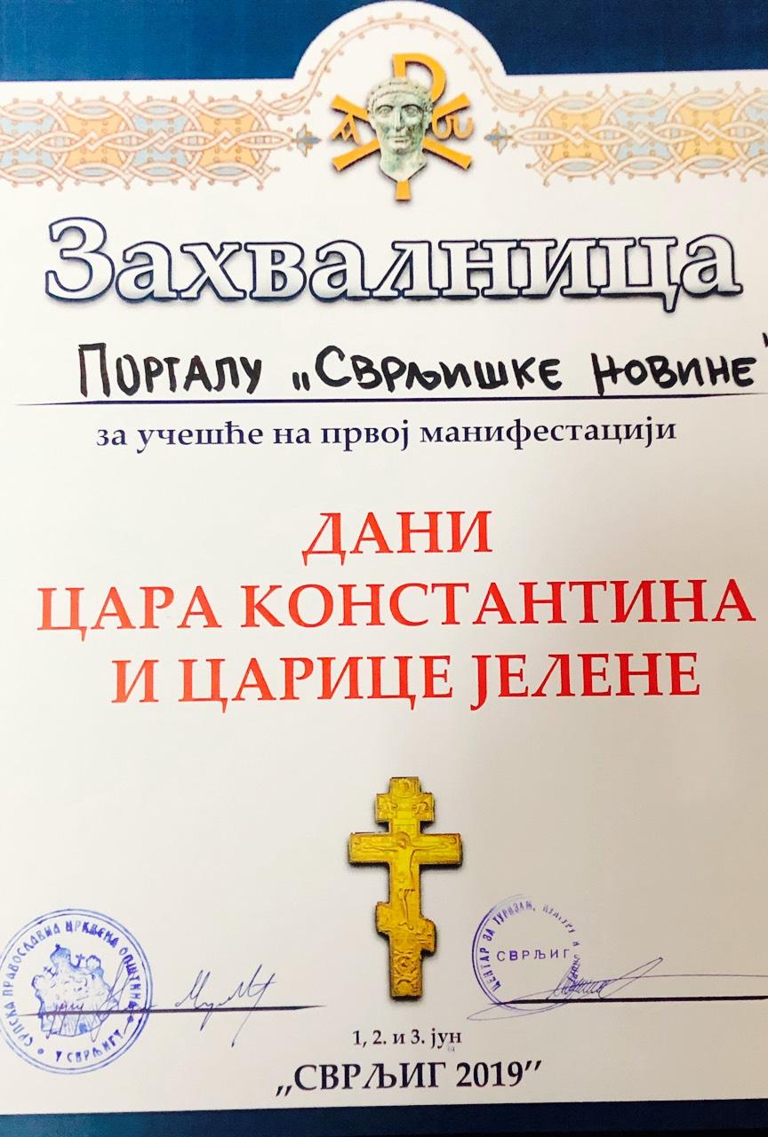 Održana manifestacija ,,Dani cara Konstantina i carice Jelene'' 2