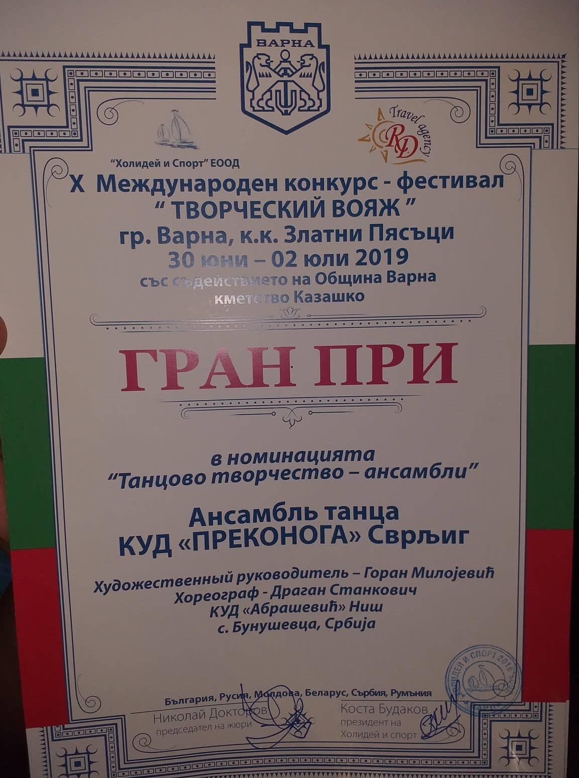 """Najveće priznanje za KUD ,,Prekonoga"""" na festivalu folklora u Bugarskoj 1"""