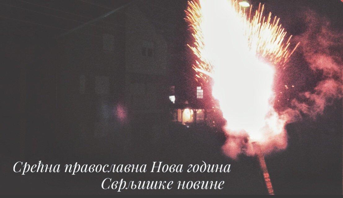 srecna pravoslavna nova godina