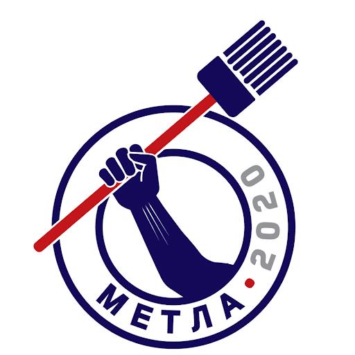 Pokret Metla 2020, preuzeto sa sajta DSS