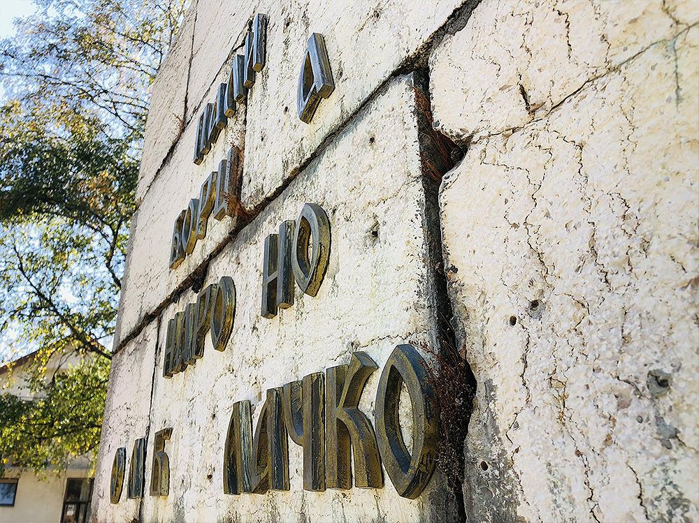 Slova na spomeniku u parku, foto: M.M.