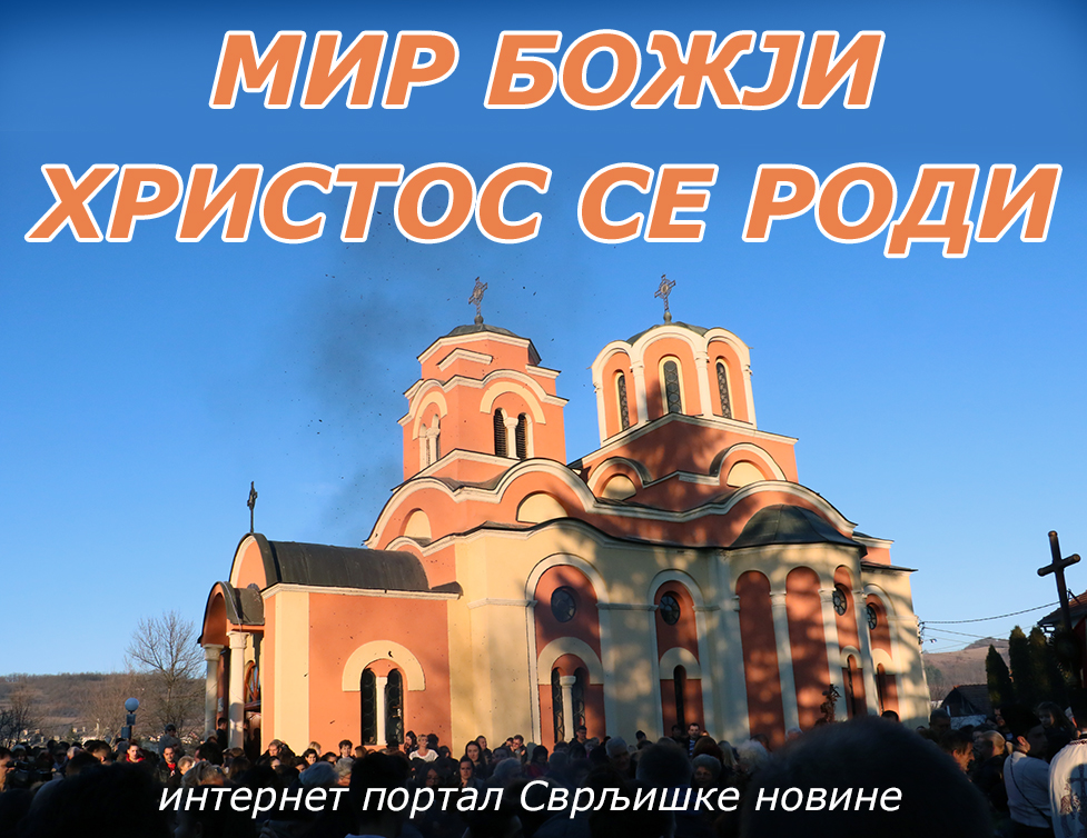 SREĆAN BOŽIĆ: Mir Božji, Hristos se rodi 1