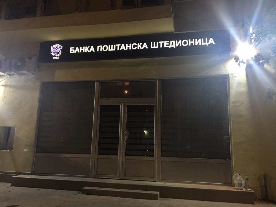 """Uskoro počinje sa radom """"Banka Poštanska štedionica"""" u Svrljigu"""
