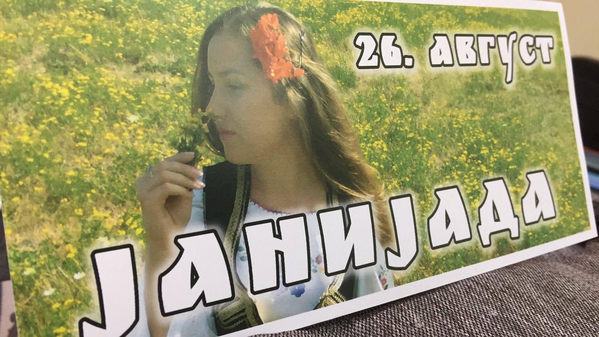 """Peta """"Janijada"""" u Lukovu"""