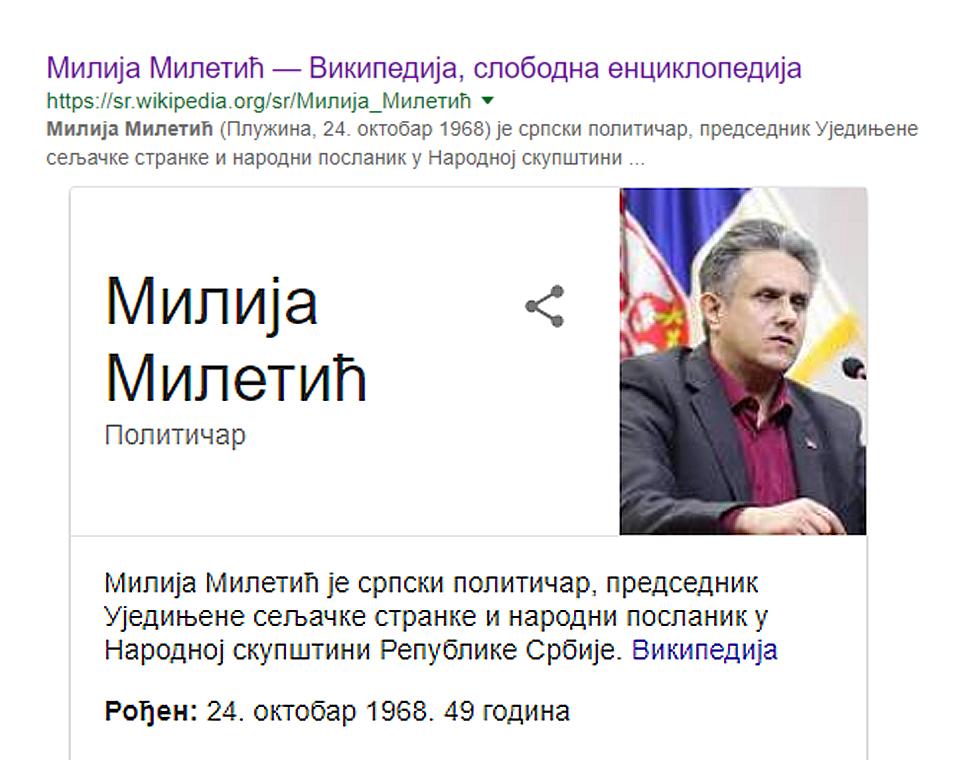 Miletić dobio svoje mesto na sajtu Vikipedije