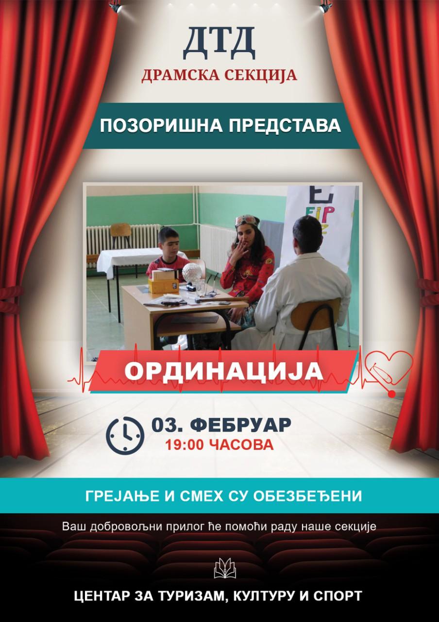 """Predstava """"Ordinacija"""" u subotu u svrljiškom bioskopu"""