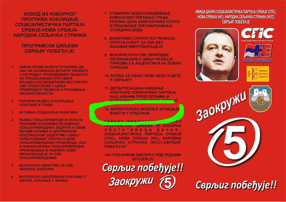 sps-srbija