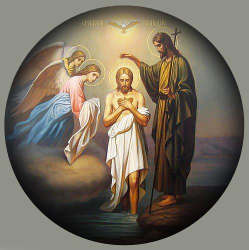 Krštenje Isusa Hrista