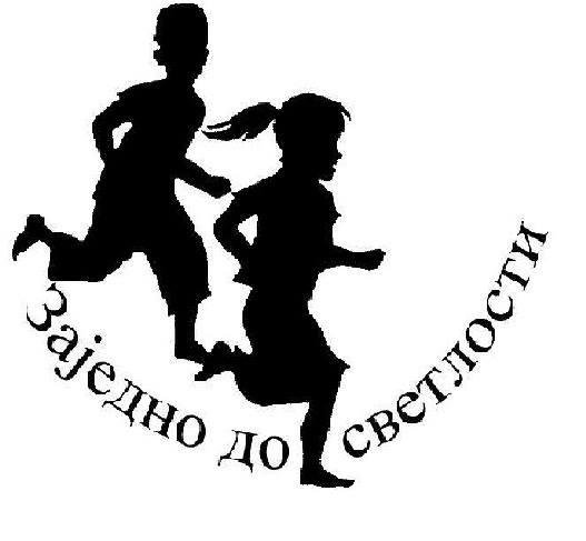 Logo UG ,,Zajedno do svetlosti''